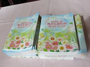 ひろしま乳がん副作用ガイドブック