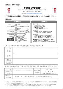 お申込み用紙(チラシ裏)PDF