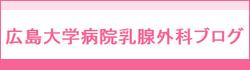 広島大学病院乳腺外科ブログ