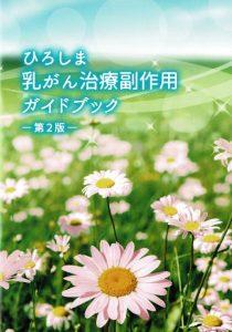 乳がん治療副作用ガイドブック第2版